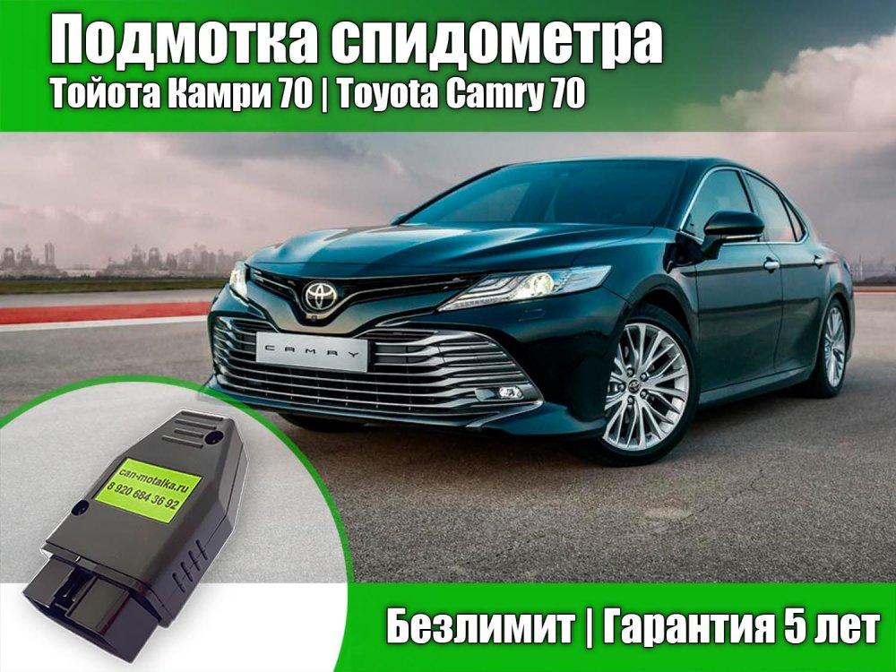 Подмотка спидометра Тойота Камри 70