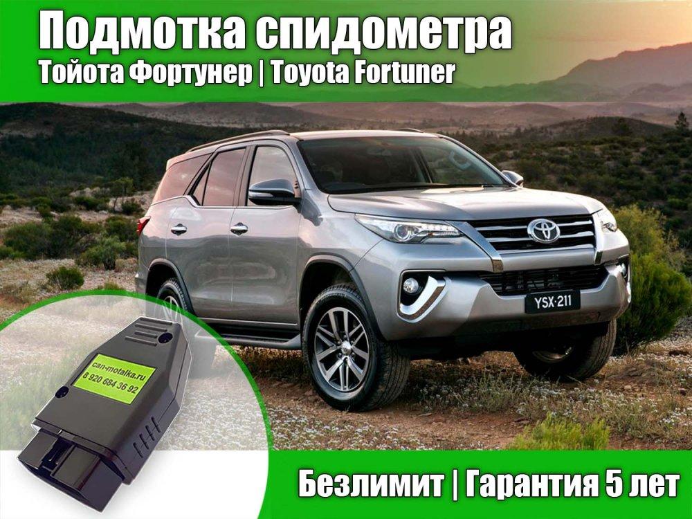 Подмотка спидометра Тойота Фортунер