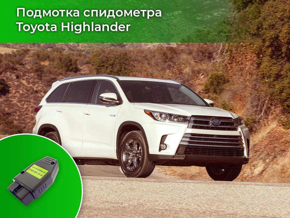 Намотчик пробега для Toyota Highlander