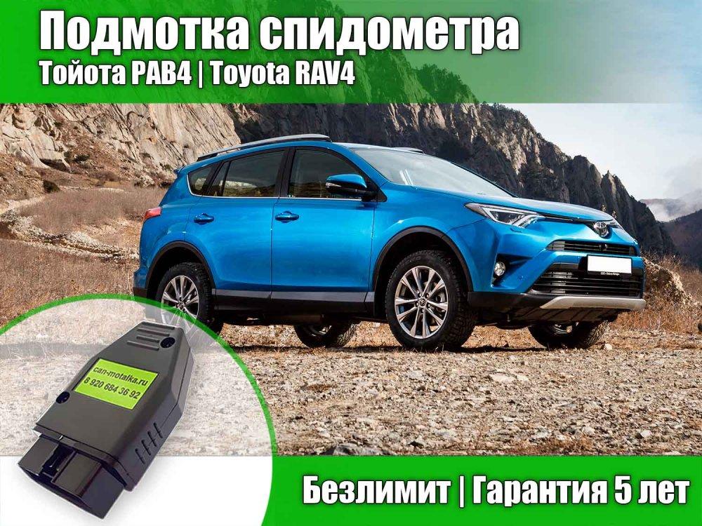 Подмотка спидометра Тойота РАВ4