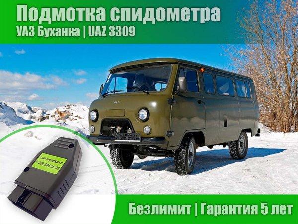 Подмотка спидометра  УАЗ БУХАНКА