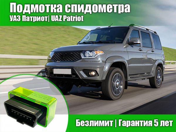 Подмотка спидометра УАЗ Патриот