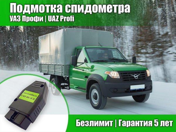 Подмотка спидометра УАЗ Профи