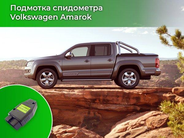 Намотчик пробега для Volkswagen Amarok