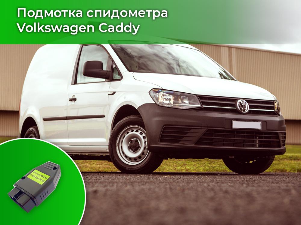 Намотчик пробега для Volkswagen Caddy
