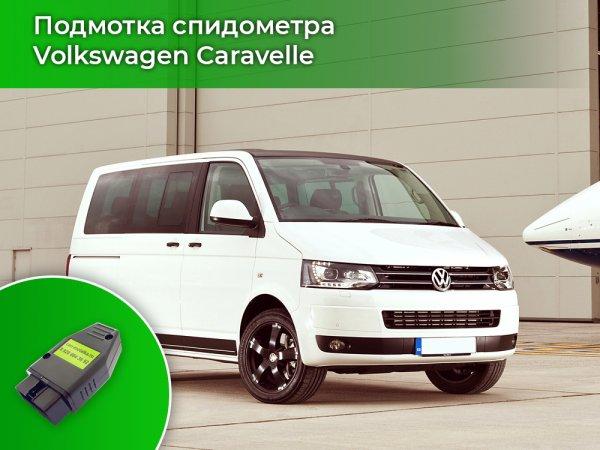 Намотчик пробега для Volkswagen Caravelle 2006