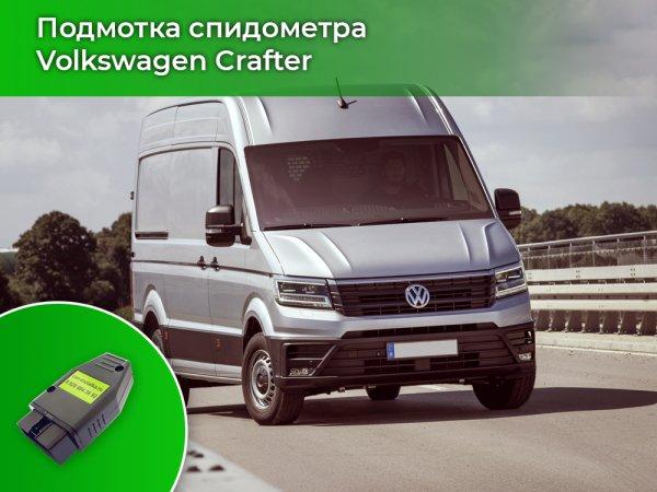 Намотчик пробега для Volkswagen Crafter