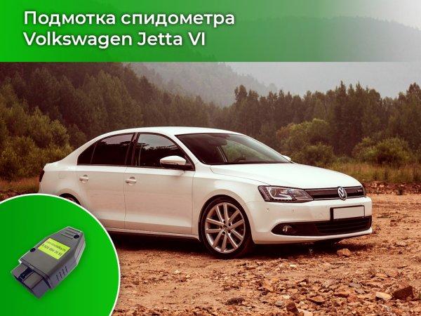 Намотчик пробега для Volkswagen Jetta VI