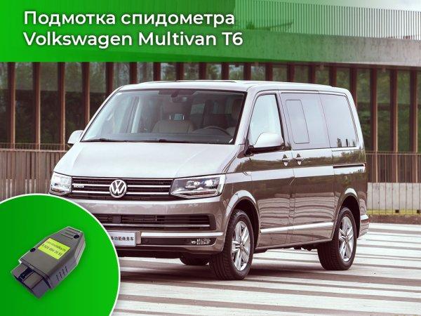 Намотчик пробега для Volkswagen Multivan T6