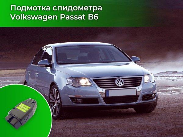 Намотчик пробега для Volkswagen Passat B6