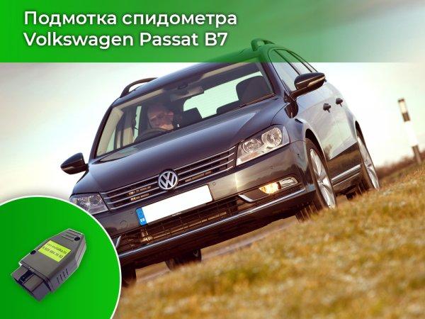 Намотчик пробега для Volkswagen Passat B7