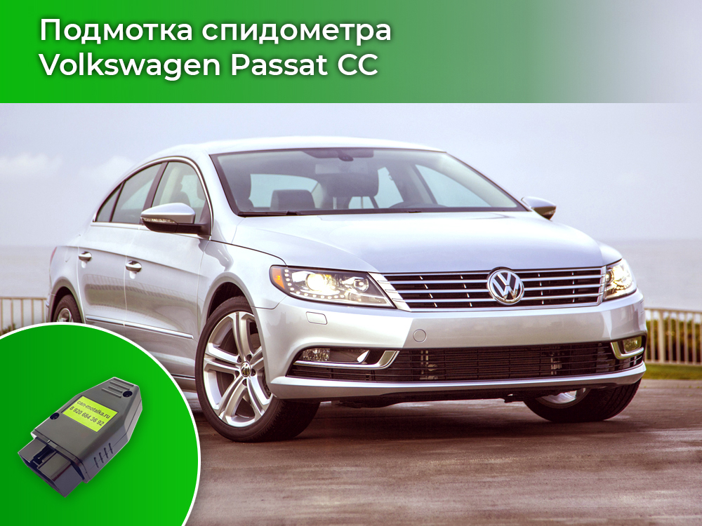 Намотчик пробега для Volkswagen Passat CC