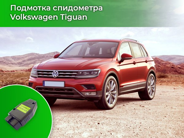 Намотчик пробега для Volkswagen Tiguan