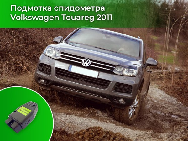 Намотчик пробега для Volkswagen Touareg 2011