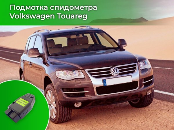 Намотчик пробега для Volkswagen Touareg