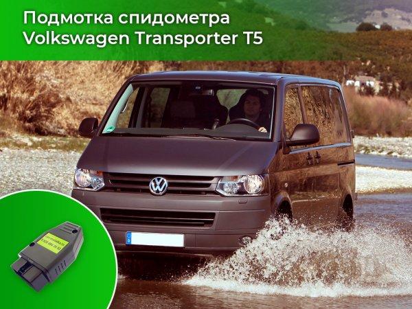 Намотчик пробега для Volkswagen Transporter T5