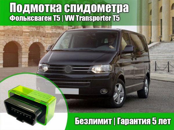 Подмотка спидометра Volkswagen Transporter T5