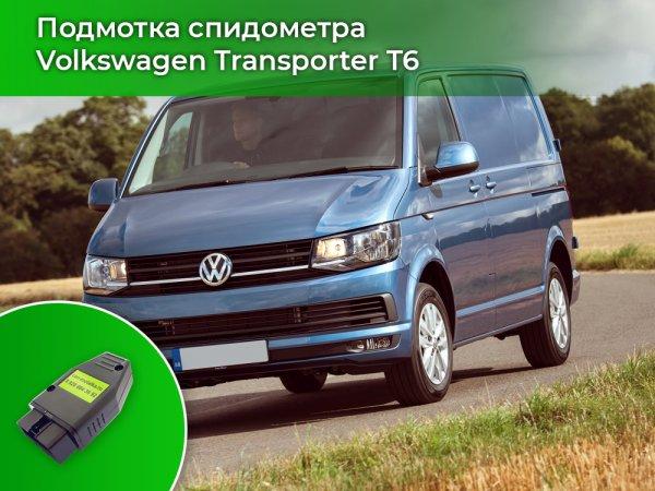 Намотчик пробега для Volkswagen Transporter T6