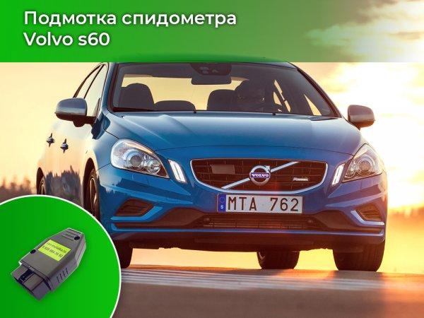 Намотчик пробега для Volvo S60