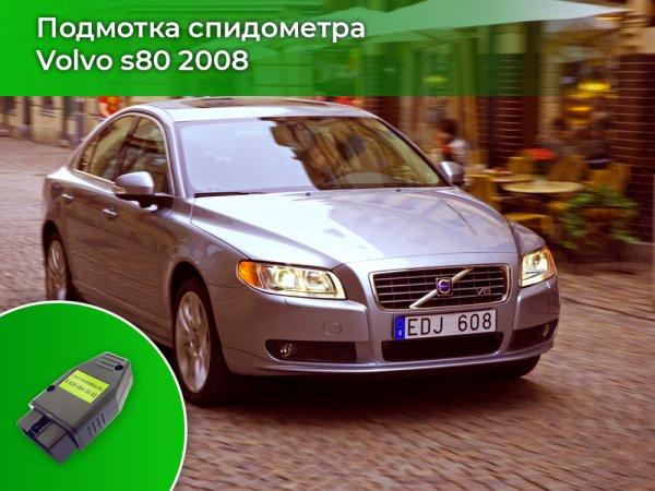 Намотчик пробега для Volvo S80 2008