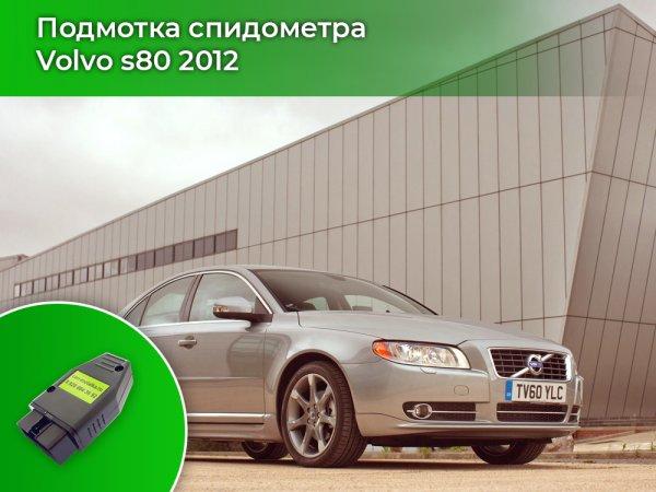 Намотчик пробега для Volvo S80 2012