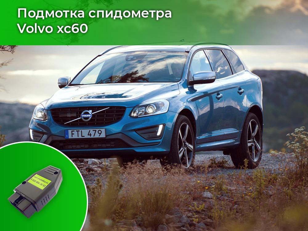 Намотчик пробега для Volvo XC60