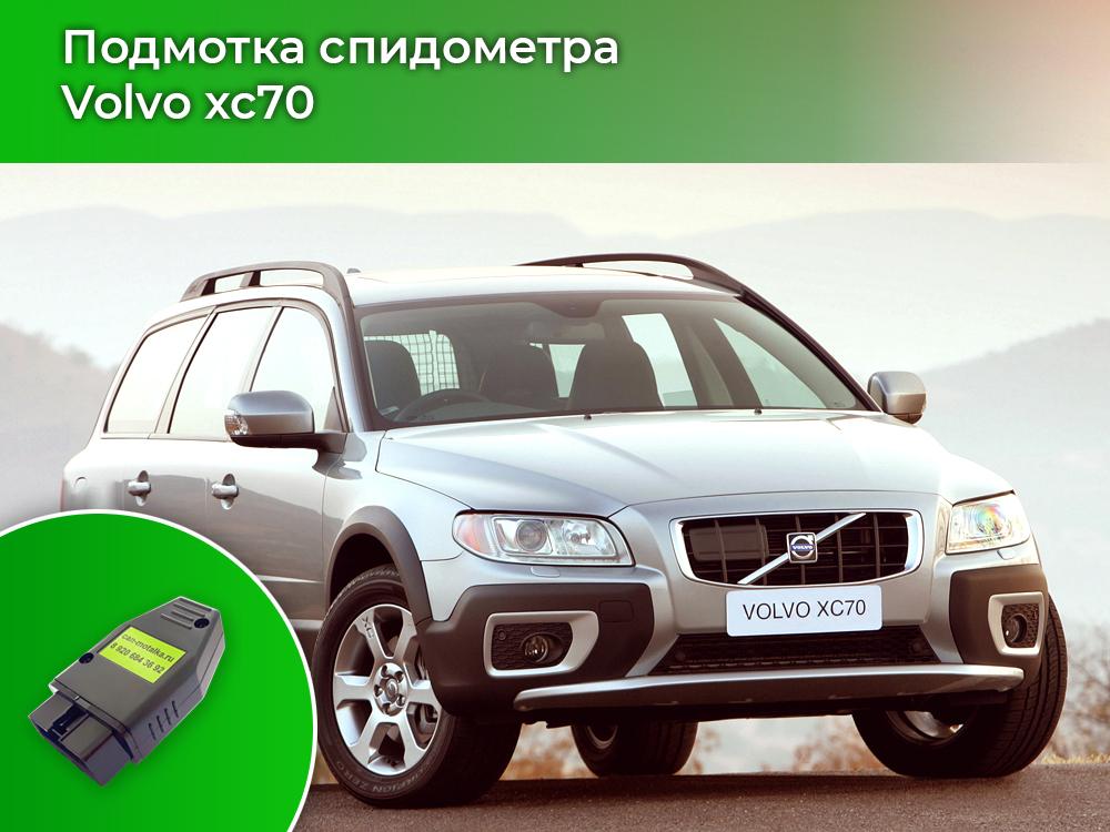Намотчик пробега для Volvo XC70