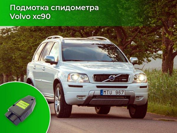 Намотчик пробега для Volvo XC90
