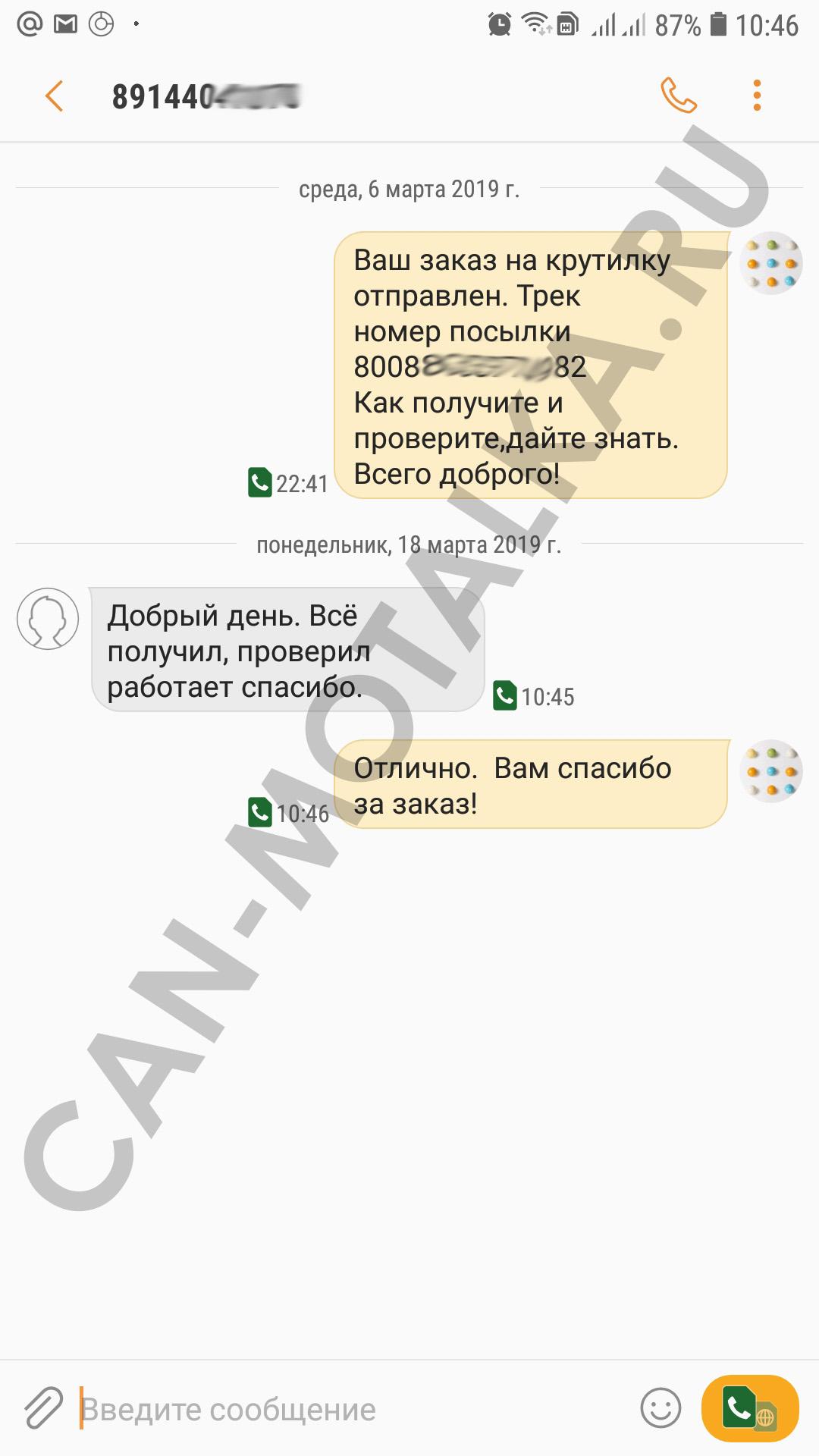 can-motalka.ru отзывы